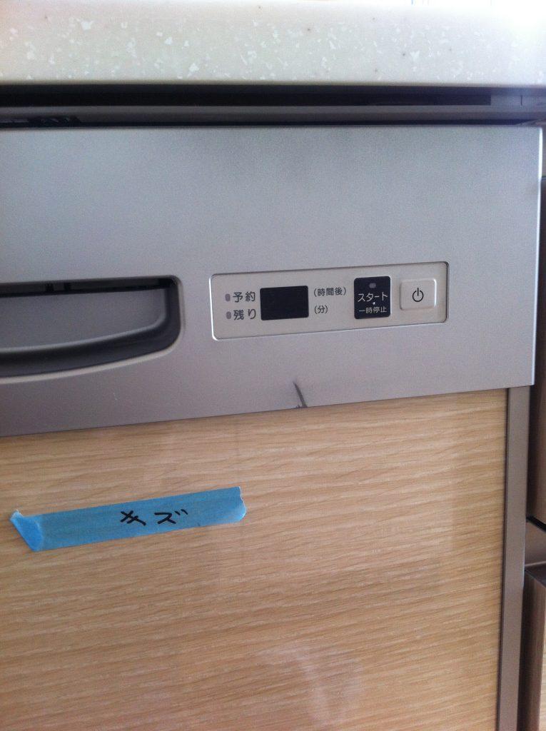 食器洗浄機ユニットのキズ補修
