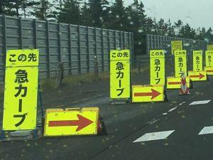 高速道路で黄色が迫る