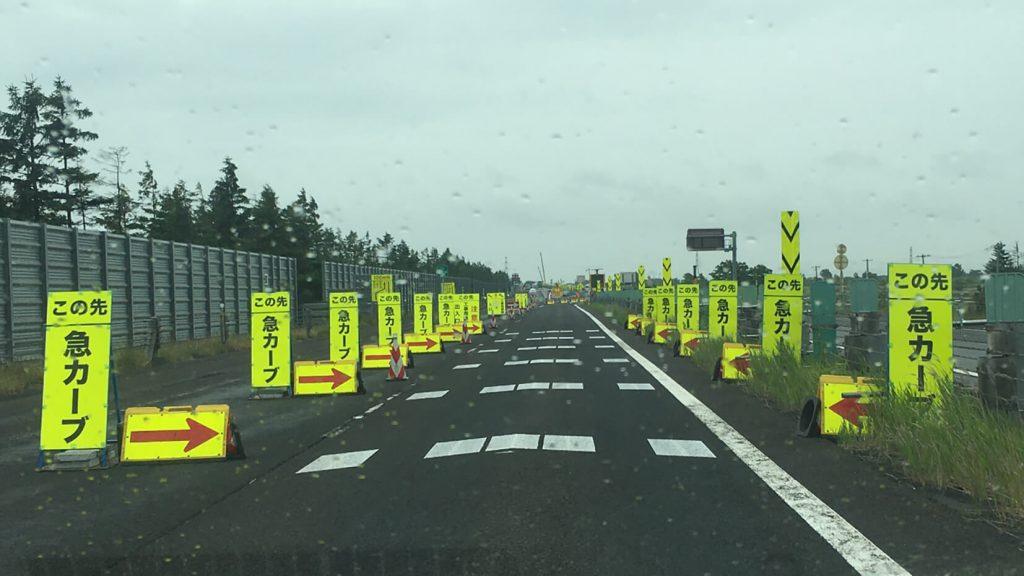 高速道路 工事現場